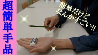 Repeat youtube video 【種明かし付き】鉛筆と消しゴムで出来る簡単手品!!