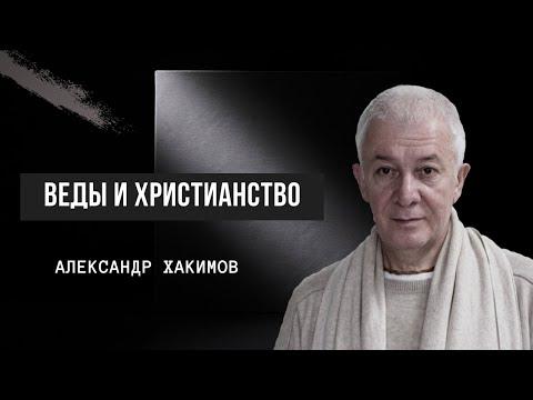 Веды и христианство. Александр Хакимов