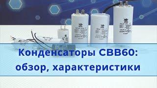 Конденсаторы пусковые CBB60: обзор, характеристики, что внутри