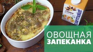 Овощная запеканка под сыром от [Рецепты Bon Appetit]