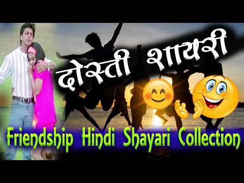 Best Dosti Shayari In Hindi  दोस्ती शायरी हिंदी शायरी  New Dosti Shayari 2017