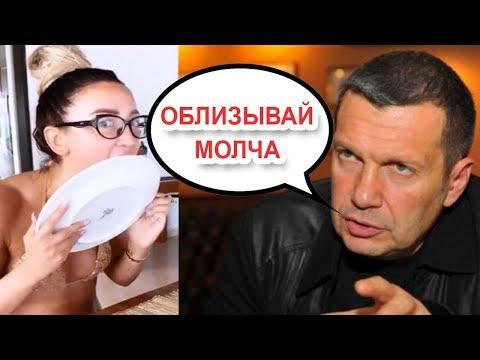 Соловьев публично опозорил Бузову после ее шутки о блокадниках