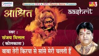 Special Krishna Bhajan    बाबा तेरी कृपा से साँसे मेरी चलती है    Sanjay Mittal    Saawariya