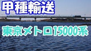 甲種輸送 橋梁を渡る東京メトロ15000系