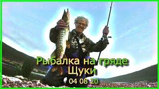 Рыбалка на гряде ловля Щук 04 08 20