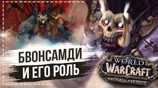Бвонсамди и Вол'джин — World of Warcraft