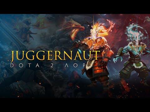 видео: Дота 2 Лор: juggernaut