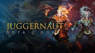 Дота 2 Лор: Juggernaut
