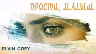 Elvin Grey - Прости малыш | Official Audio