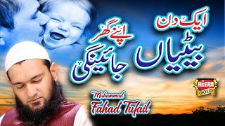New Heart Touching Kalaam - Ek Din Betiya - Muhammad Fahad Tufail - Official Video - Heera Gold