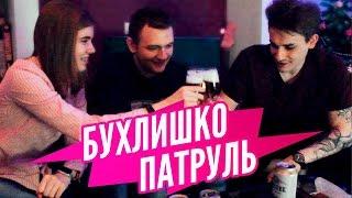 Бухлишко Патруль - Безалкогольное пиво