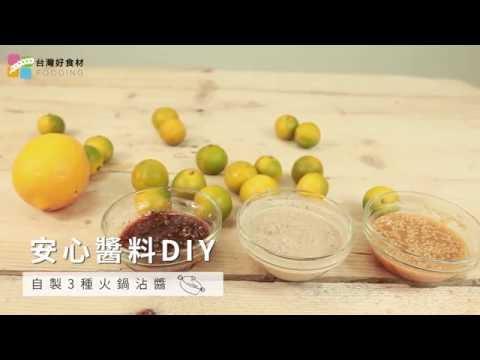 【醬料】3款自製火鍋沾醬,清爽、濃郁自己調