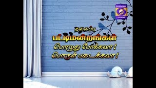 Pattimandram 18-11-2018 DDPodhigai tv Show