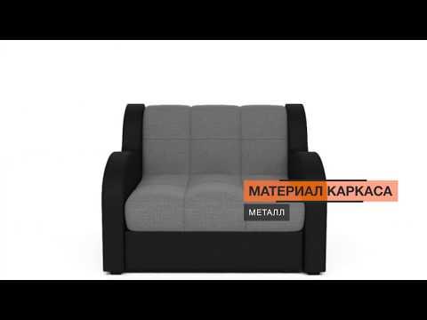 Кресло-кровать Барон - «Много Диванов»
