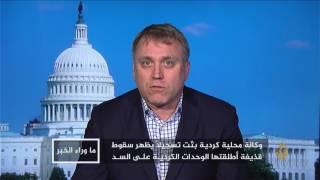 ما وراء الخبر-سيطرة الأكراد على مطار الطبقة