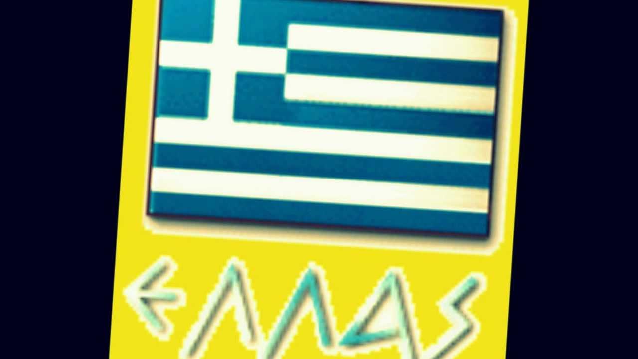 Αποτέλεσμα εικόνας για Ελλας ελληνων Χριστιανων