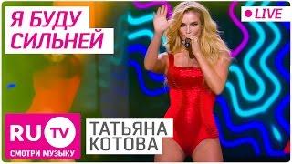 Смотреть клип Татьяна Котова - Я Буду Сильней