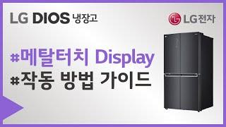 LG DIOS 상냉장 하냉동 냉장고 / 양문형 냉장고 …