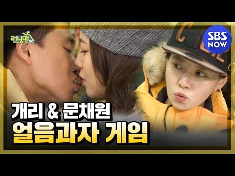 SBS [런닝맨] - 개리와 문채원, 두근두근 얼음과자 게임