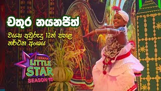 චතුර නයනජිත්  (වයස අවුරුදු 12න්  පහළ නර්ථන අංශය)  Chathura Nayanajith | Derana Little Star - (S10) Thumbnail