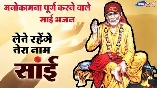 मनोकामना पूर्ण करने वाला साई भजन : लेते रहेंगे तेरा नाम साई : Sai Bhajan:Shirdi Sai