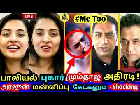பாலியல் புகார் மும்தாஜ் அதிரடி ! அர்ஜுன் மன்னிப்பு கேட்கனும் Shocking ! Vijay TV ! Chinmayi thumbnail