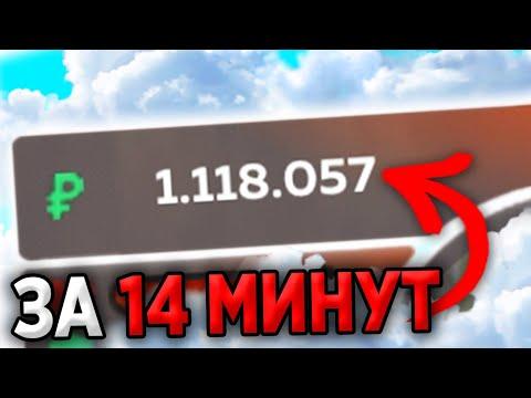 СЕКРЕТНЫЙ СПОСОБ - 1kk за 14 МИНУТ на БЛЕК РАША