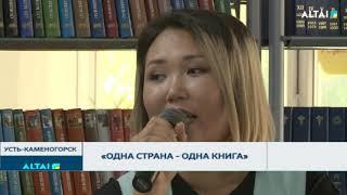 «Одна страна   одна книга 2019»: Абиш Кекильбаев