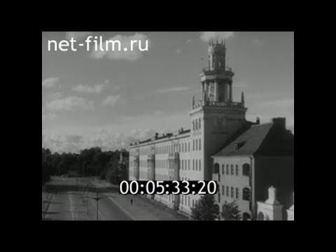 1959г. Калининград