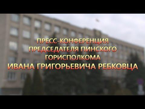 Пресс-конференция председателя Пинского горисполкома Ивана Григорьевича Ребковца