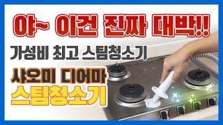 야~ 이건 진짜 대박!! 가성비 최고 스팀 청소기 ! …