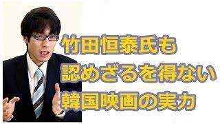 【日本映画の危機】あの竹田恒泰氏も認めざるを得ない韓国映画の実力 『...