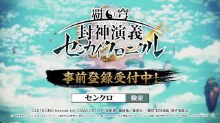 『覇穹 封神演義 ~センカイクロニクル~(センクロ)』テレビCM第二弾