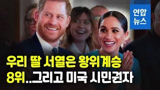 영국 왕실 떠난 해리 왕자 부부 미국서 둘째 딸 출산 …