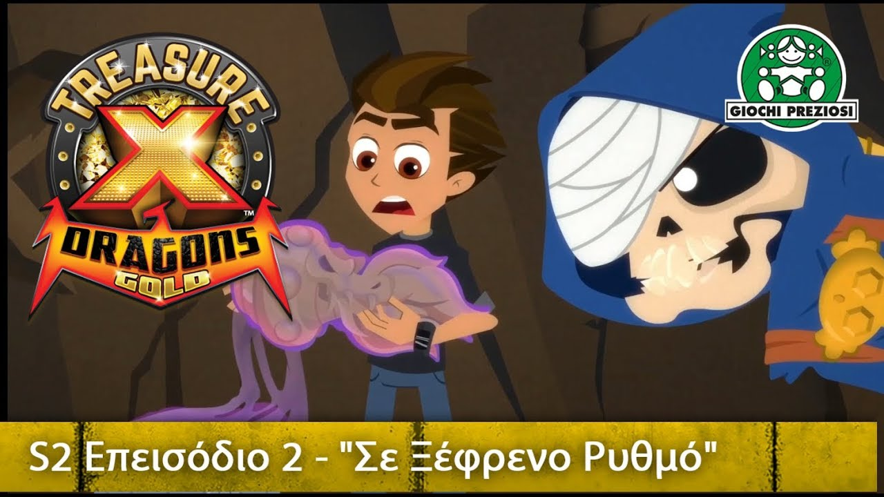 Giochi Preziosi Hellas | TreasureX Dragons Gold - Επεισόδιο 2