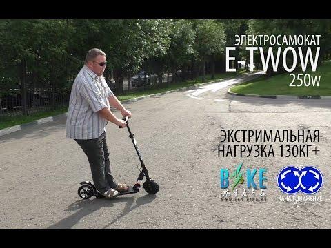 Electroview 1. Электросамокат E-TWOW экстримальная нагрузка