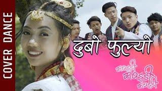 Dubo Phulyo || KABADDI KABADDI KABADDI || Cover Dance || Aashish Rai || Contestant No. 15