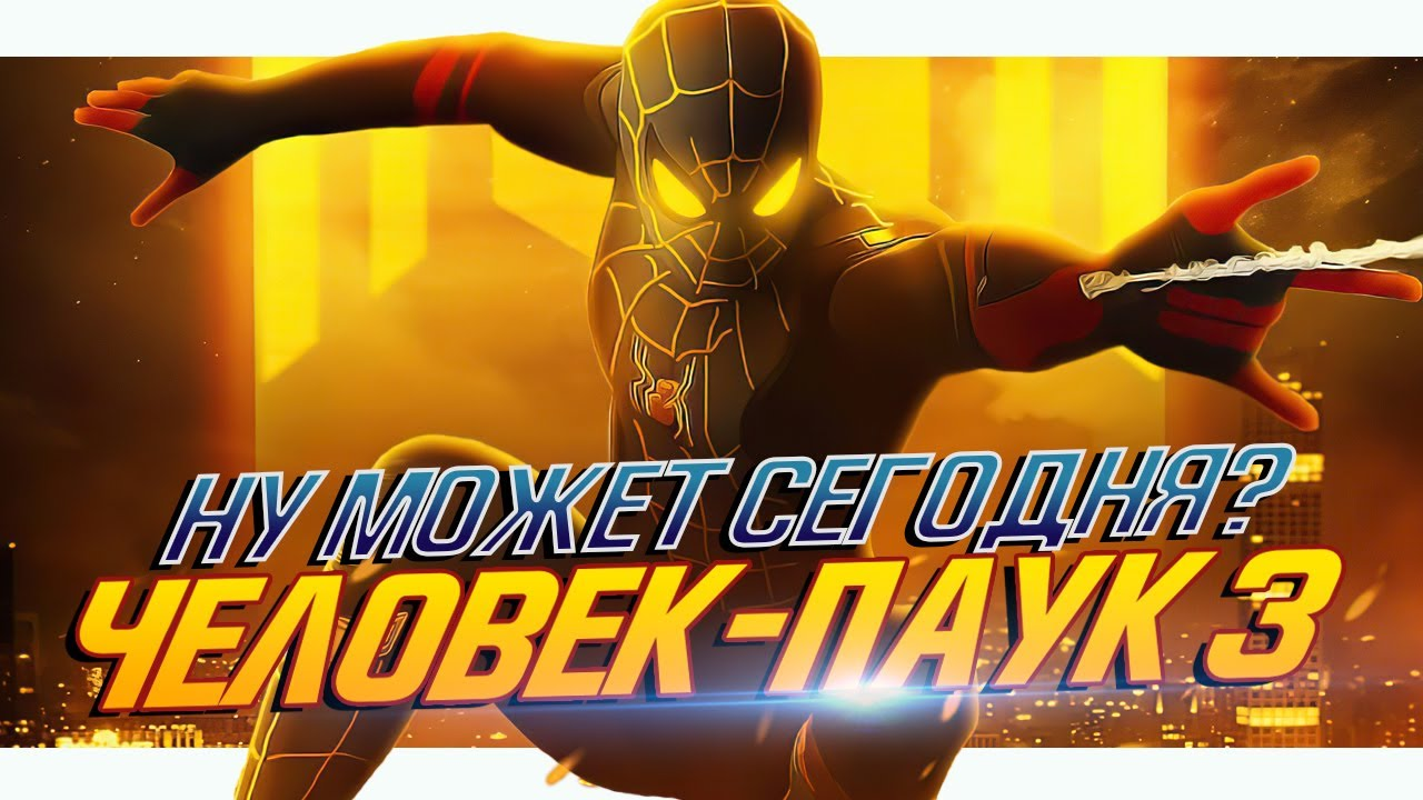 ТРЕЙЛЕР СЕГОДНЯ? Человек-паук 3: Нет Пути Домой l День Рождения Спайди! (Spider-man 3: No Way Home)