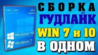 Установка Windows 7 и Windows 10 by g0dl1ke на современный компьютер