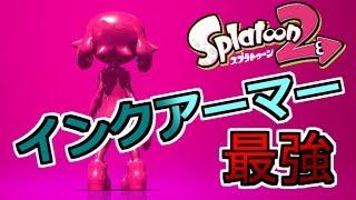 【Splatoon2】全員に無敵付与!?インクアーマーの破壊力が半端ない!! #1【スプラトゥーン2】 thumbnail