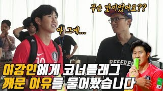 Kang-in Lee reveals the reason why he bit the corner-flag in the match LOL | Shoot for Love