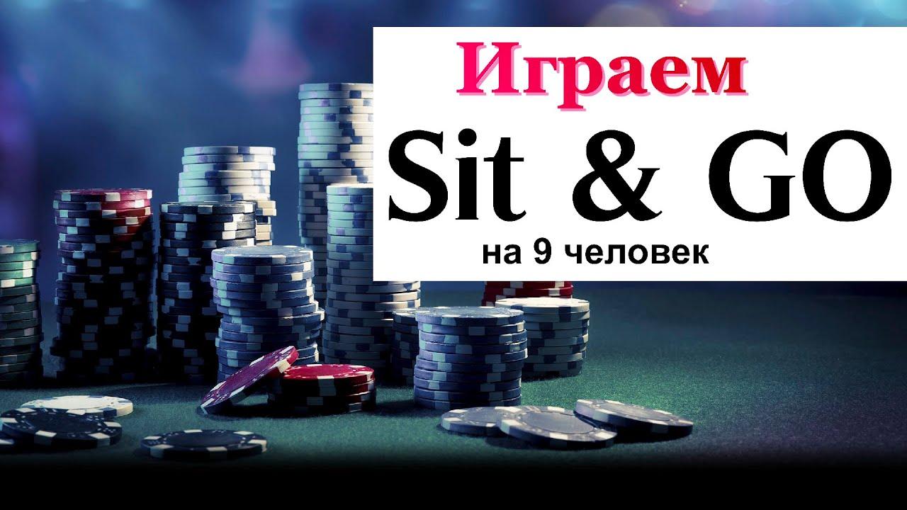 бесплатно турнир онлайн покер