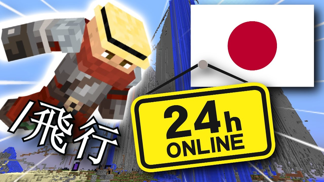 I Survived 24 Hours on 2b2t JAPAN - download from YouTube for free