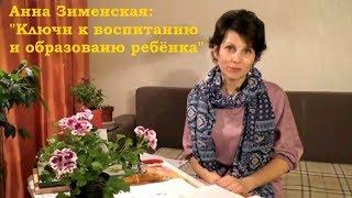 """Анна Зименская: """"Ключи к воспитанию и образов..."""