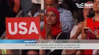والد جندي أميركي مسلم قتل في العراق يدعو ترامب إلى قراءة الدستور الأميركي