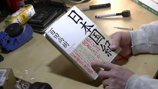 百田尚樹氏の「日本国記」を読み終わりました 百田尚樹 検索動画 1