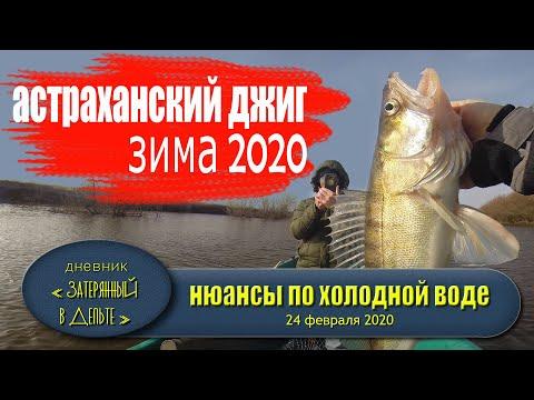 #Астрахань #Волга весна2020 #судак #джиг #секреты