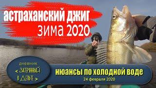 Астрахань Волга весна2020 судак джиг секреты