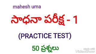 సాధనా పరీక్ష-1,ప్రాక్టీస్ టెస్ట్,important previous exam papers,noble prize,highest peak  Neelagiri