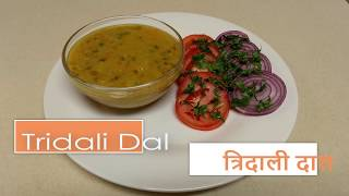 Tridali Dal Recipe | त्रिदाली दाल | Three-Lentil Mixed Dal Recipe | Eng. & Hindi Subs